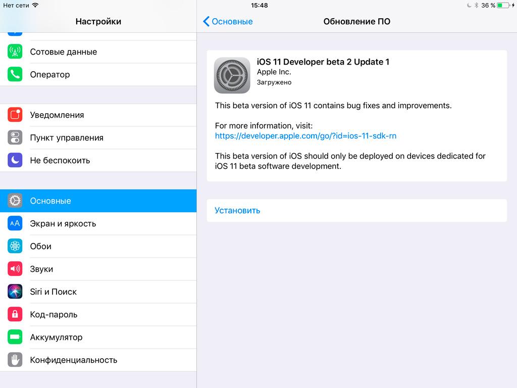iOS 11 Public Beta. Как установить? Стоит ли это делать?