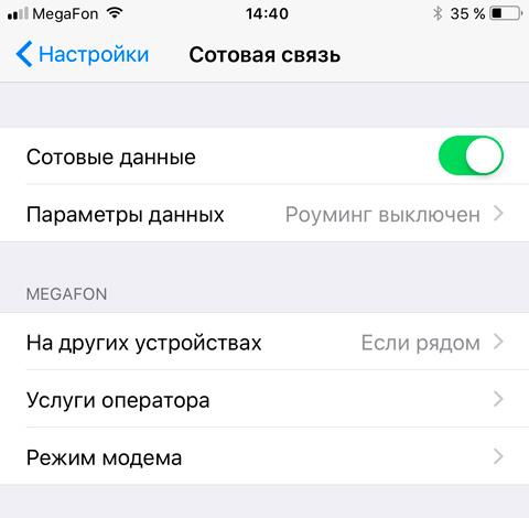 Сотовые данные iOS 11