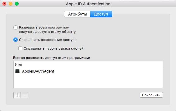Код безопасности icloud как узнать