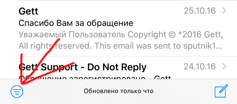 Почта занимает много места iPhone