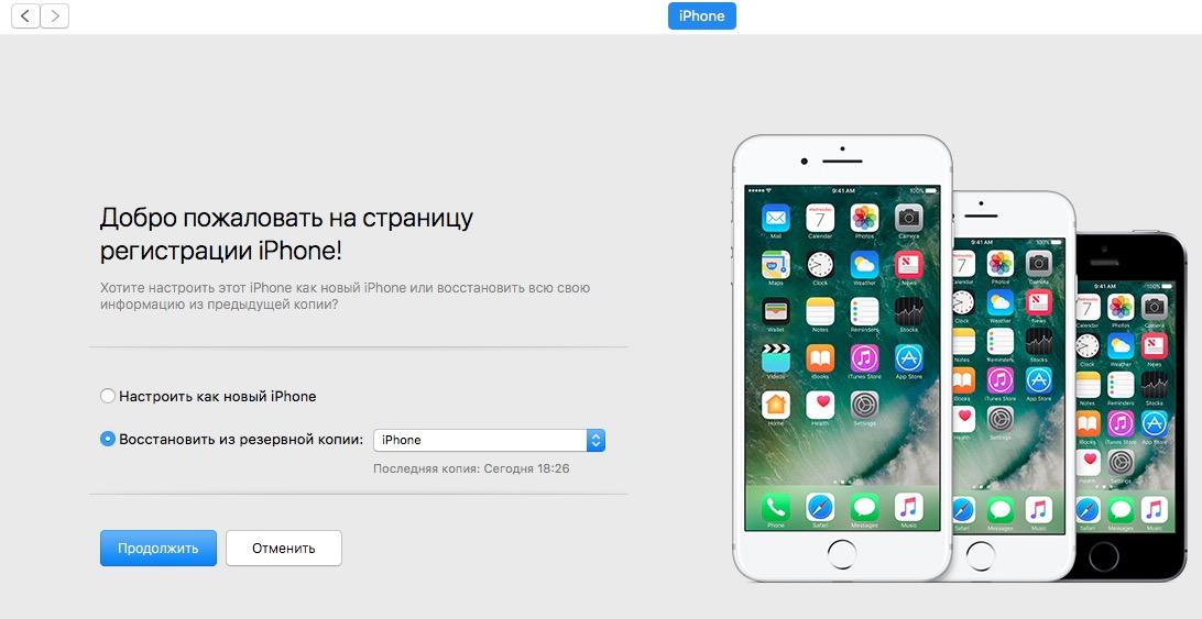 Как регистрации сделать iphone