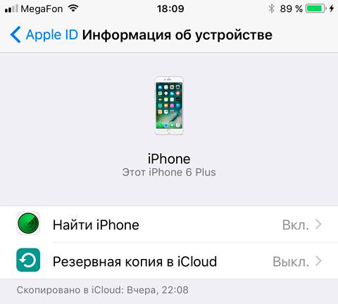 Создание резервной копии в iCloud