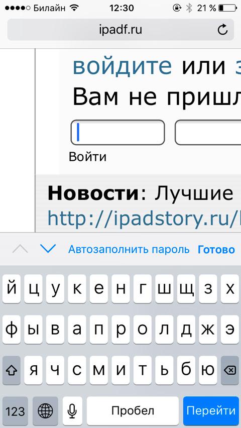 Связка ключей в iOS 10