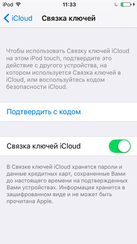 Связка ключей iOS