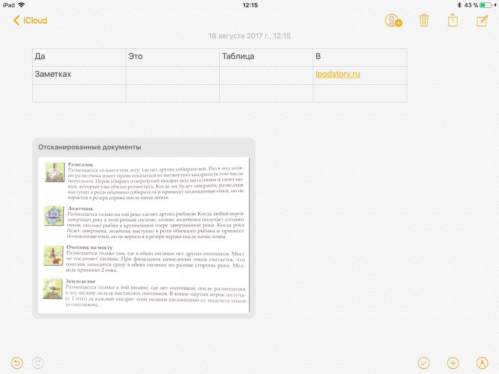Фишки iOS 11