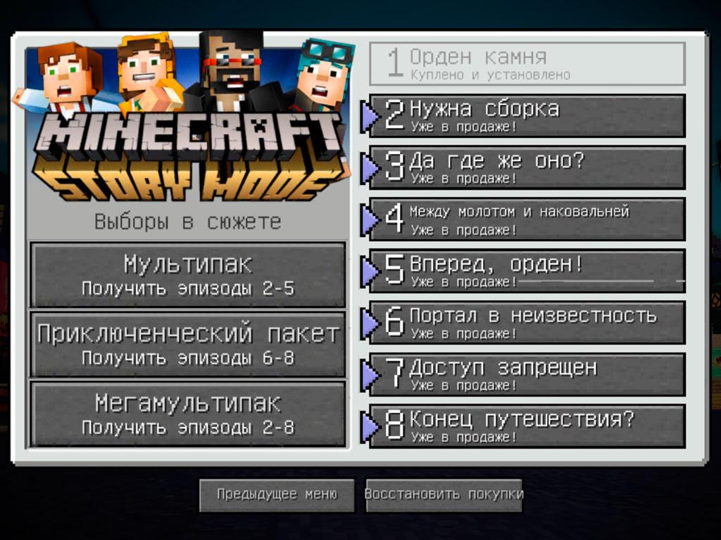 Обзор Minecraft Story Mode. Кубическая история