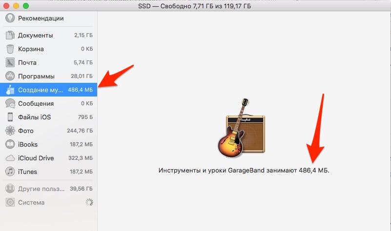 Как правильно удалить GarageBand в Mac OS