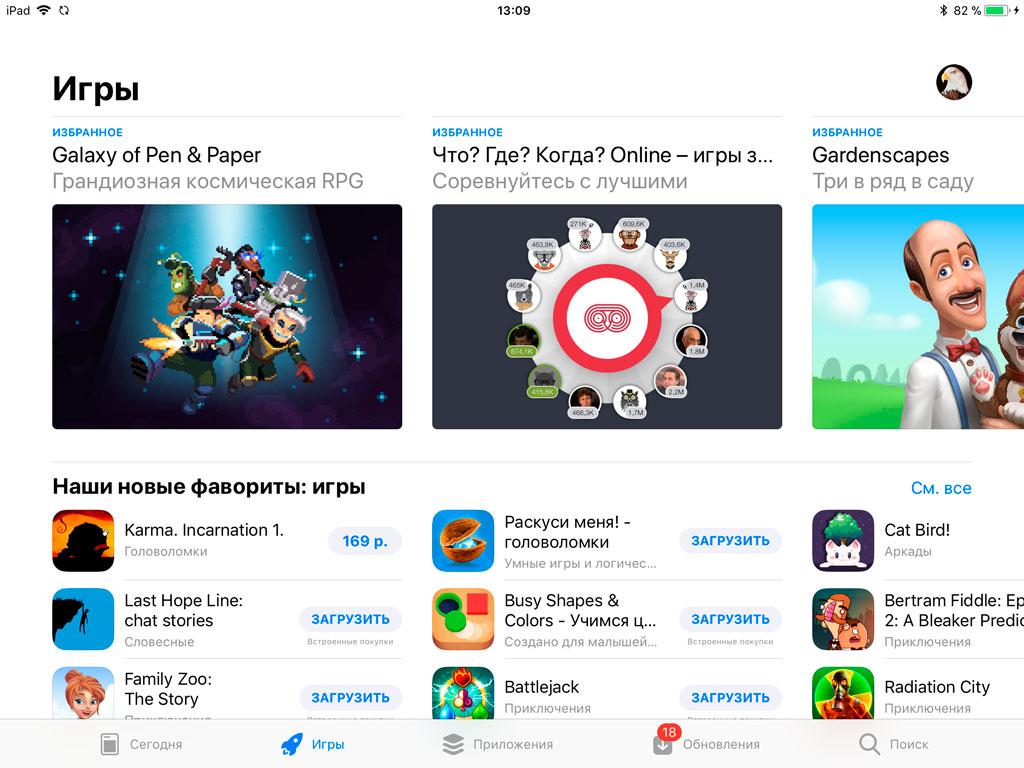 App Store в iOS 11