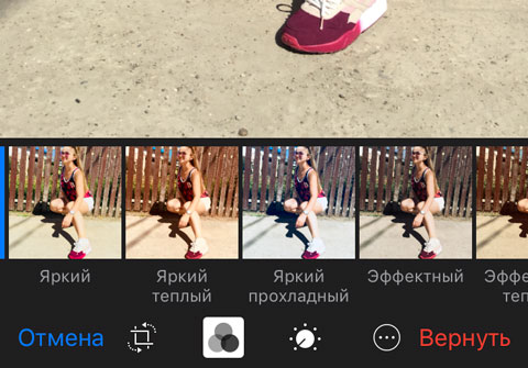 Фото эффекты в iOS 11