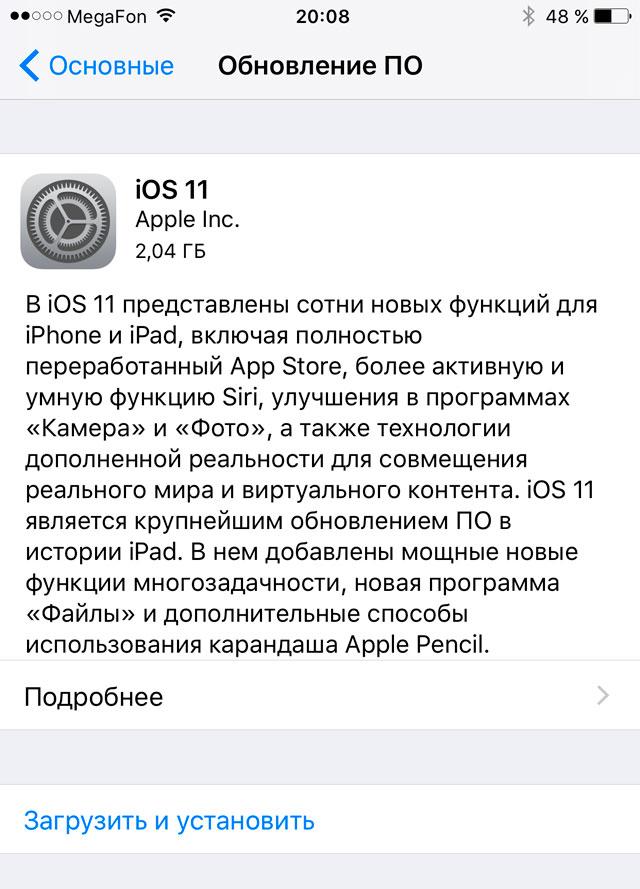 Вышла iOS 11