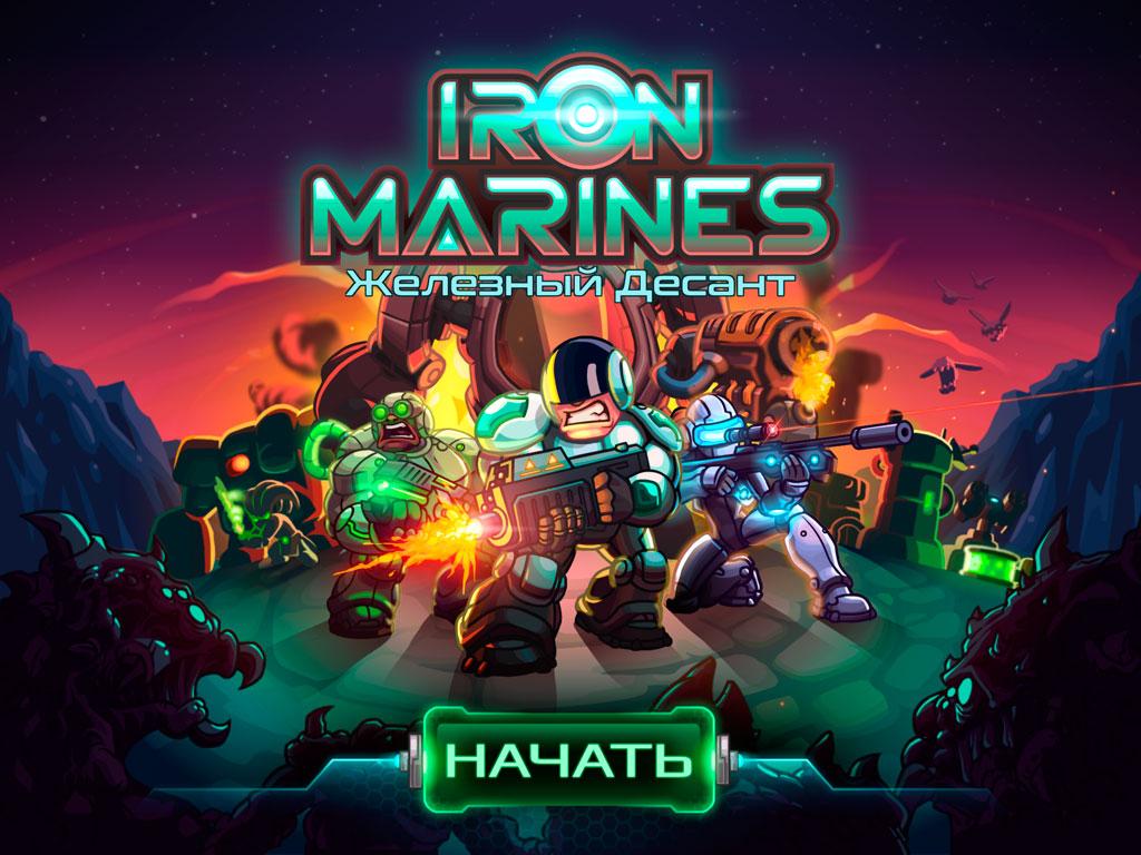 Железный десант (Iron Marines). Стратегия от создателей Kingdom Rush