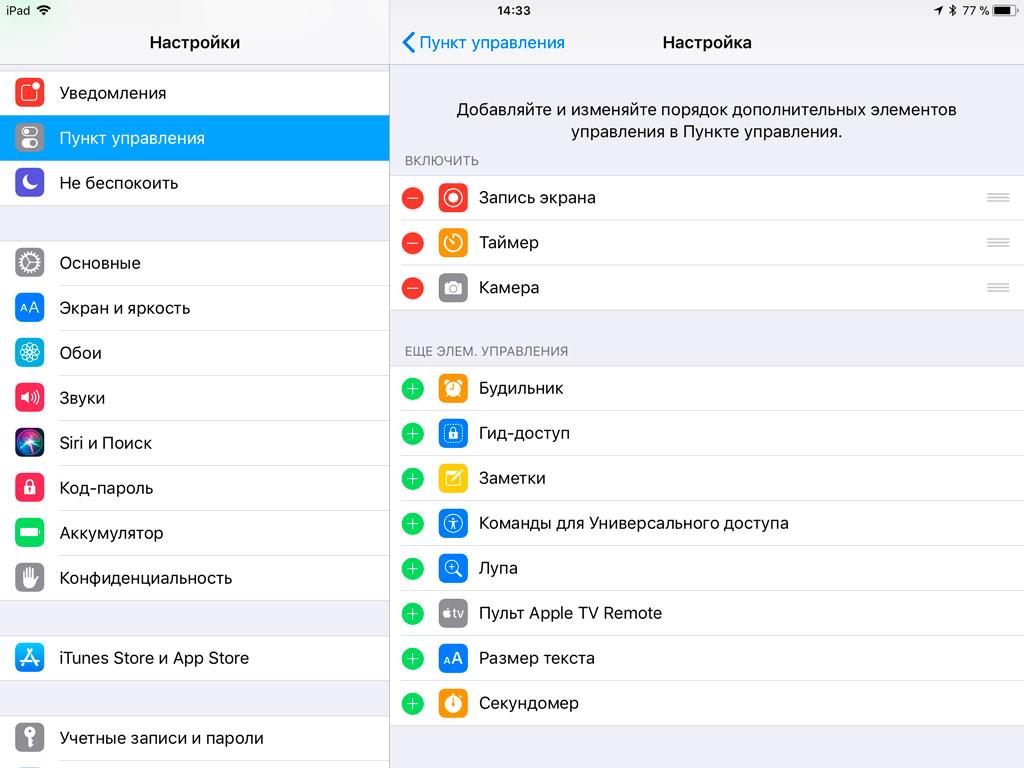 Настройки управления в iOS 11