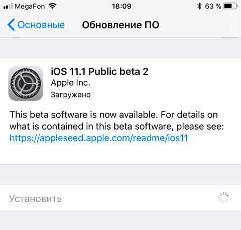 Вышла iOS 11.1 Public Beta 2. Что нового? Проблемы с аккумулятором