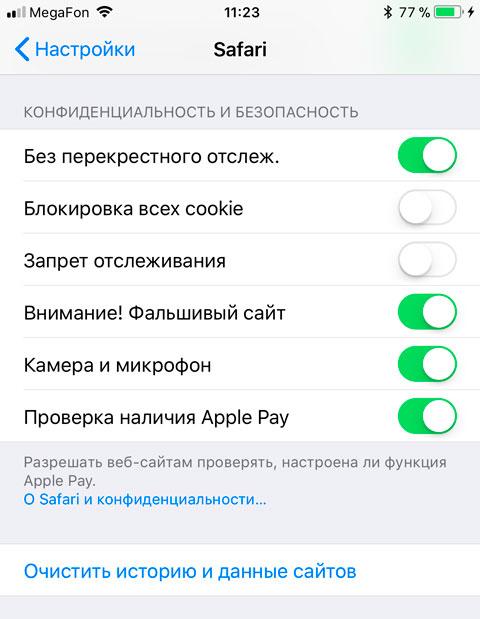 Как управлять настройками приватности в Safari на iPhone и iPad