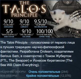 The Talos Principle на iPad. Мобильная версия хита
