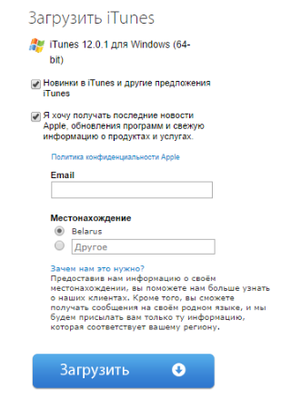 Установка программ iphone ipad