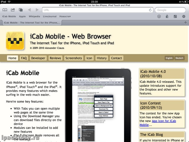 ICAB MOBILE WEB BROWSER DOWNLOAD