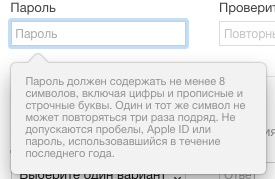 Изображение - Как зарегистрироваться в itunes без карты password