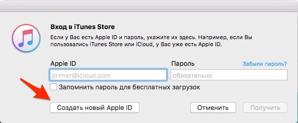 Регистрация Apple ID
