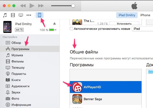 avplayer-itunes