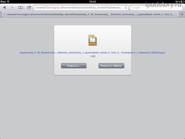Книги скачать через ibooks