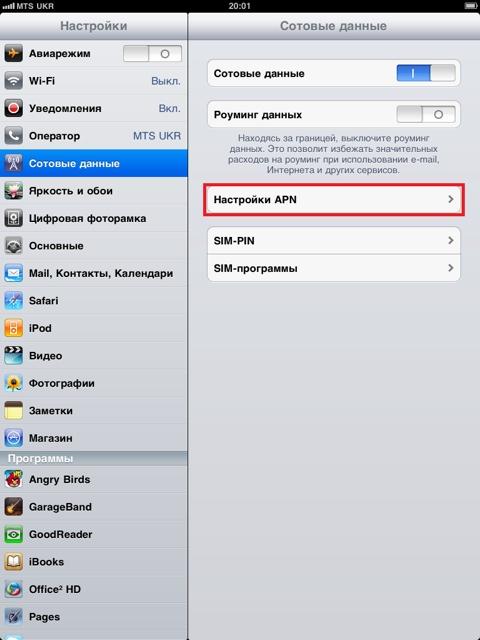 Не работает интернет на ipad 3g мегафон приобрести маркеры заработать деньги интернет заполнение анкет