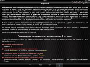 Download Meter iPad