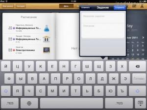 iStudiez Pro iPad