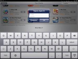 смена учетной записи на iPad