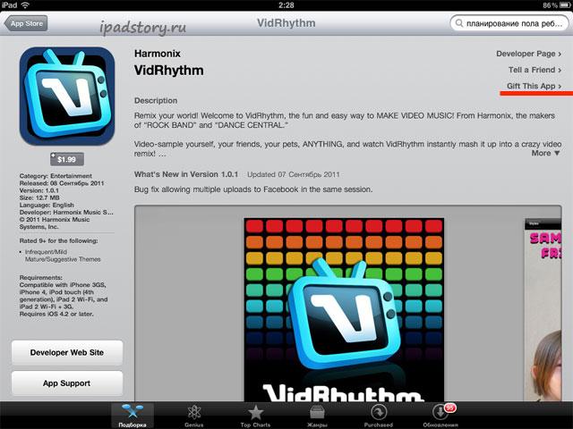 Как подарить игру или программу в App Store с iPad