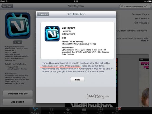 Как подарить приложение в App Store: инструкция в скриншотах