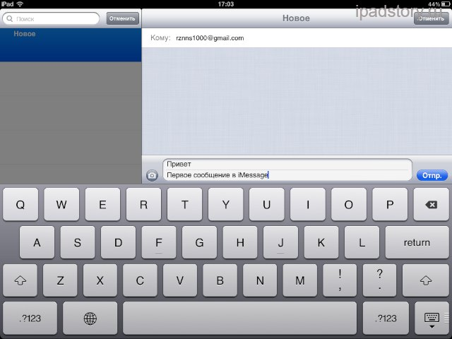 iMessage iPad