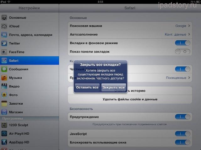 http://ipadstory.ru/wp-content/uploads/2011/10/safari-ios5-ipad-14.jpg