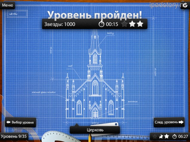 Blueprint 3D HD iPad