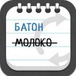 Купи Батон — список покупок в вашем iPad