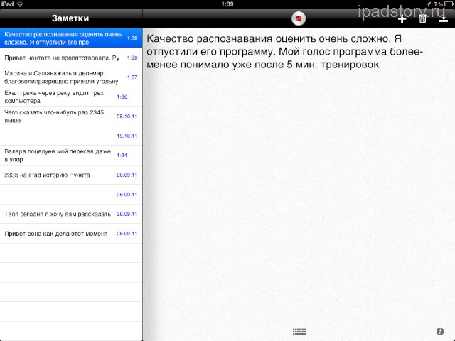 Dragon Dictation на iPad