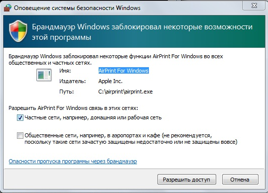 AirPrint на Windows
