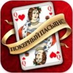 Покерный пасьянс от Reiner Knizia