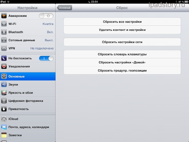 Инструкция по настройки ipad