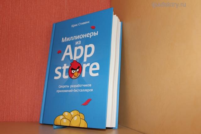 миллионеры из app store скачать pdf