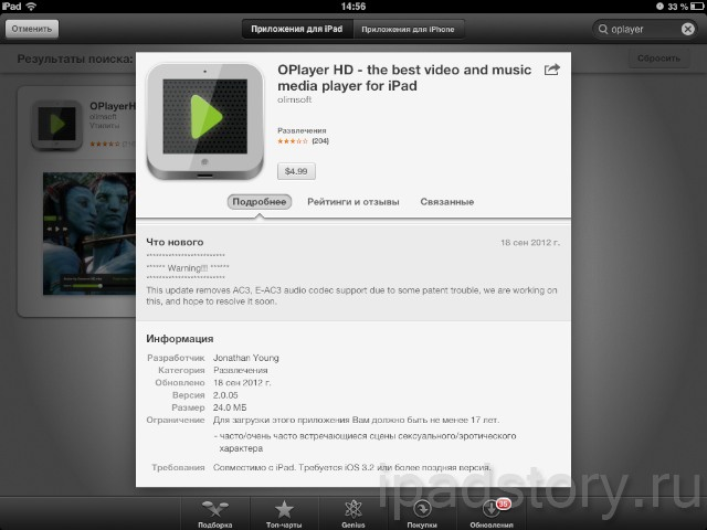 OPlayer iPad