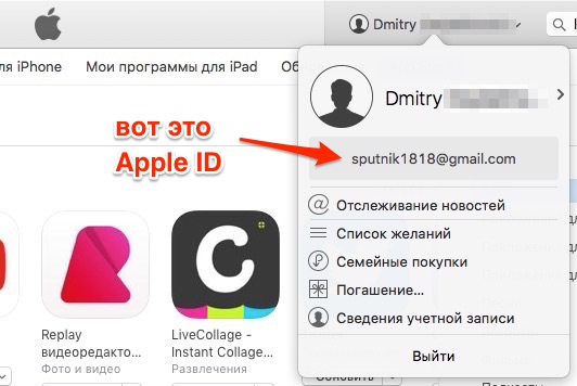 Apple ID iTunes