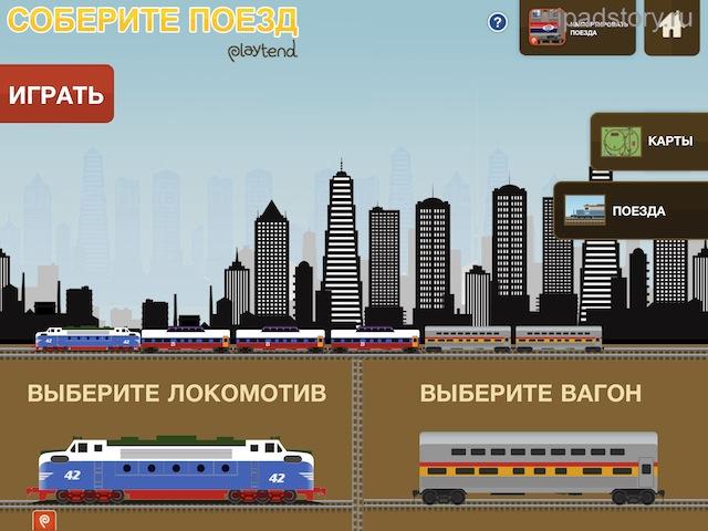 картинки карта поезда этом рядовые