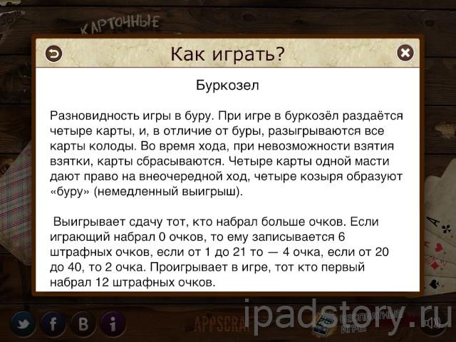 Карточные игры для айпад
