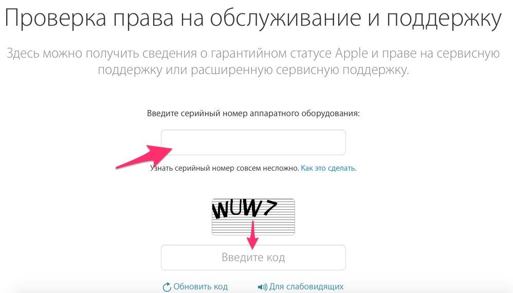 проверка iphone по серийному номеру дата активации