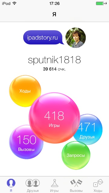 iOS 7 Game Center
