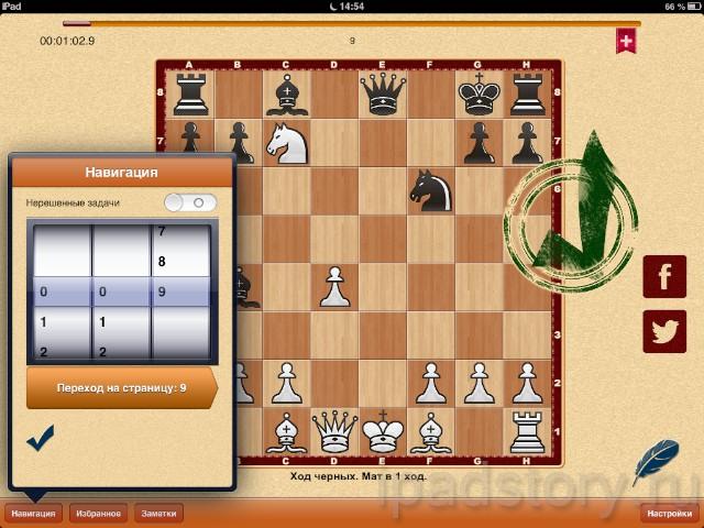Шахматные программы решение задач онлайн калькулятор решения задач симплексным методом