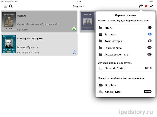 10 лучших читалок для iPad (iPhone и iPod Touch) | Всё об iPad