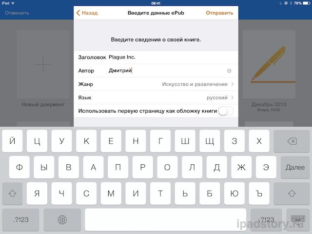 Pages 2 0 на iPad  Обновление популярного текстового редактора под