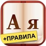 Lexica HD — толковый словарь и правила русского языка на iPad